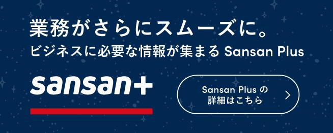 Sansan best practice banner